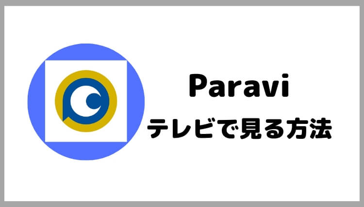 Paravi テレビ で 見る