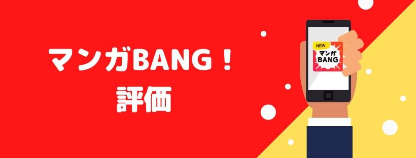 マンガBANG!の評価
