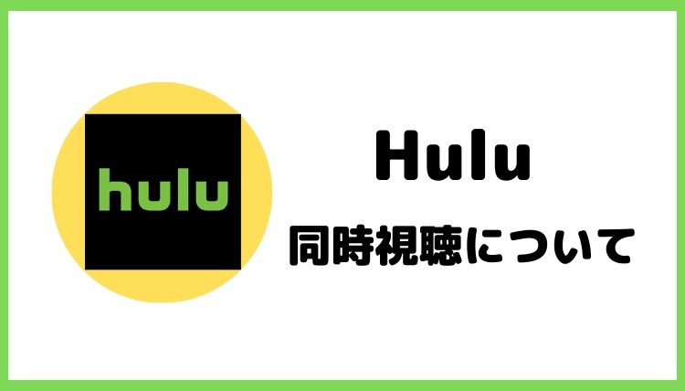 Huluの同時視聴について