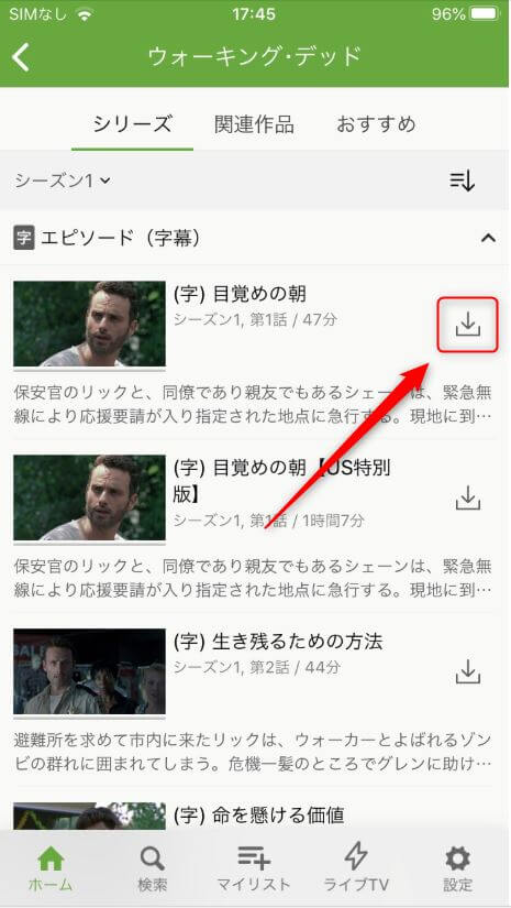 Huluダウンロード画面とアイコン