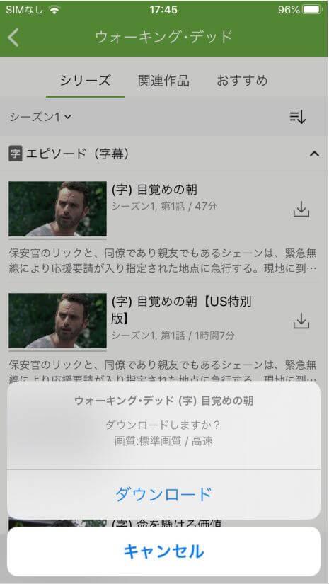 Huluダウンロードの開始画面