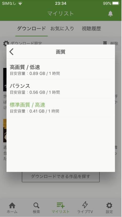 Huluダウンロード時の画質の設定