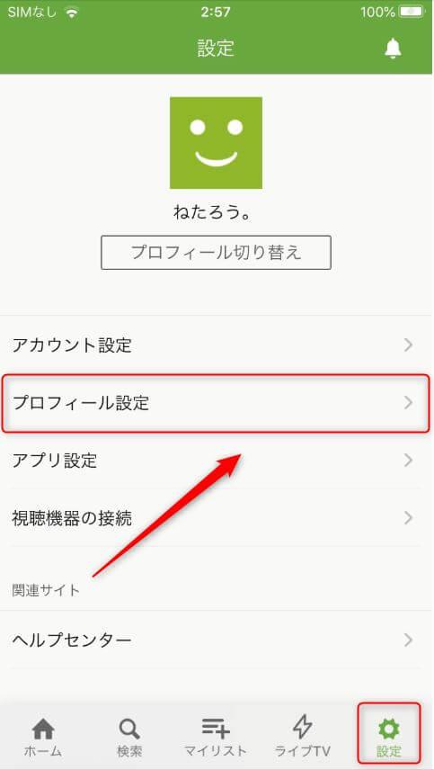 Huluのプロフィール設定