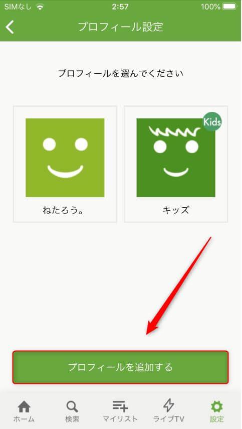 Huluプロフィールの追加