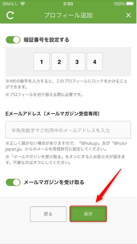 Huluプロフィールの追加2