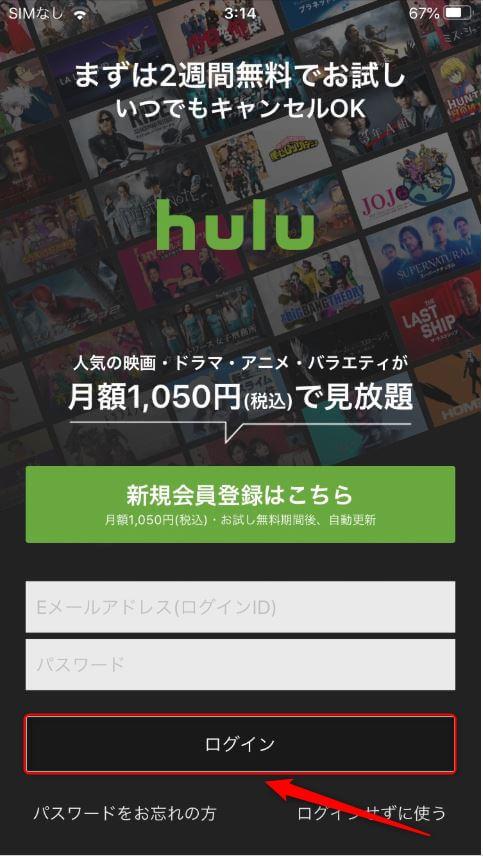 Huluのアカウントにログイン