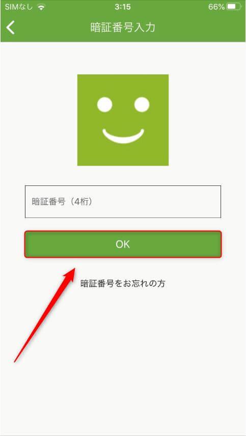 Huluの暗証番号