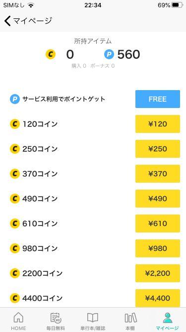 ゼブラックのコイン購入画面