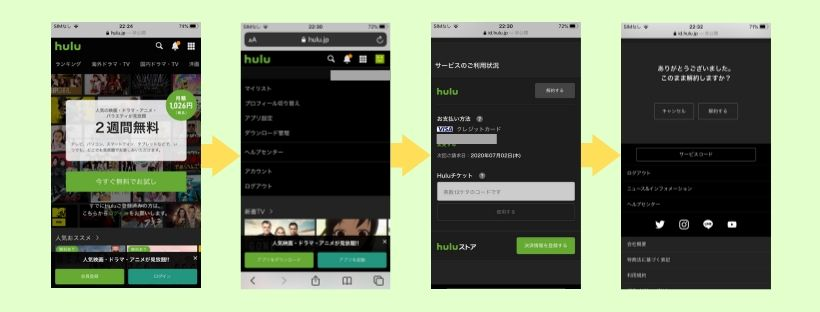 Huluの解約手順図解