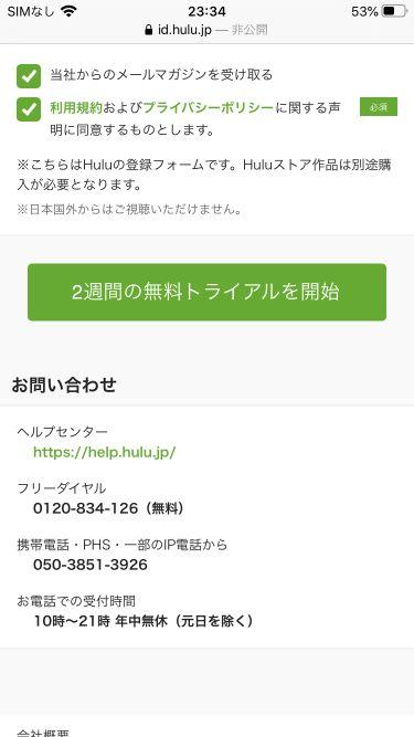 Hulu無料トライアル申し込み手順3