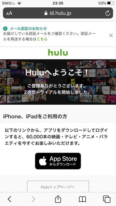 Hulu無料トライアル申し込み手順4