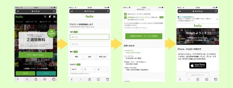 Hulu無料トライアル申し込み手順