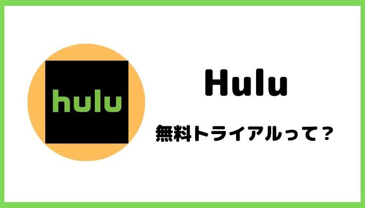Hulu無料トライアルって?
