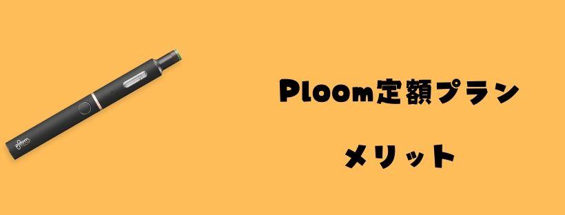 Ploom定額プランのメリット