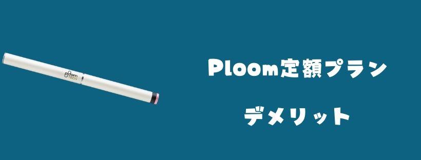 Ploom定額プランのデメリット