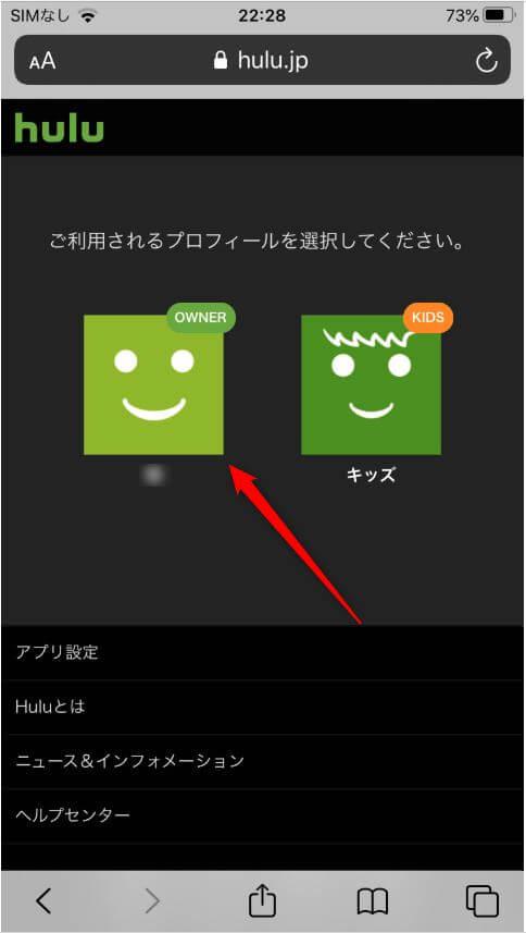 Huluの解約手順3