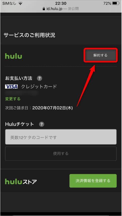 Huluの解約手順6