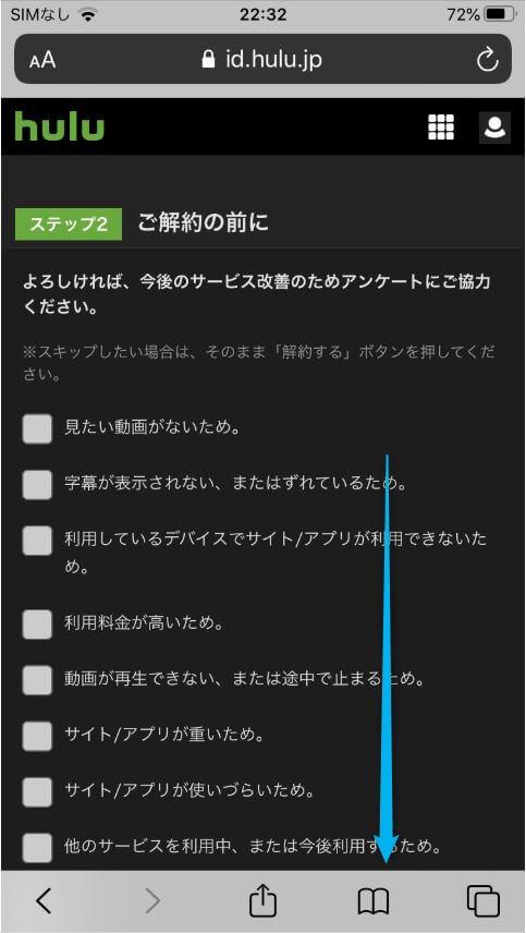 Huluの解約手順9