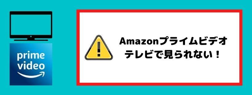Amazonプライムビデオをテレビで見れない場合の原因と対処法