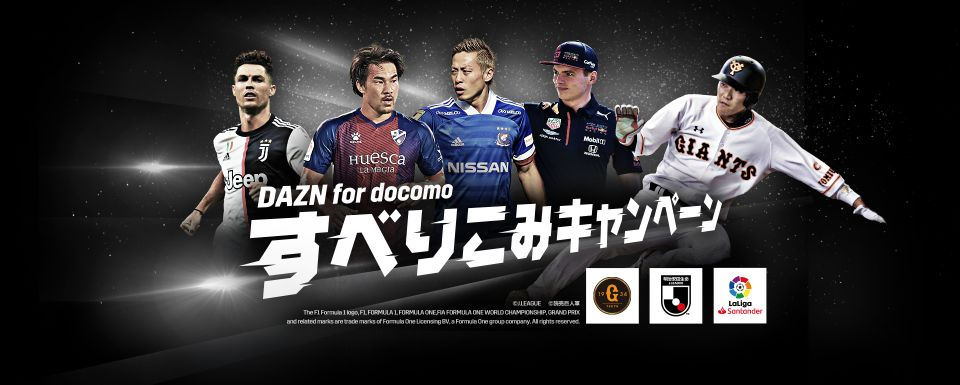 DAZN for docomoすべりこみキャンペーン