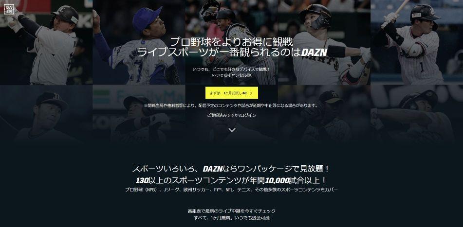 DAZNプロ野球