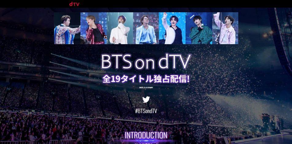 dTVで見られるBTS