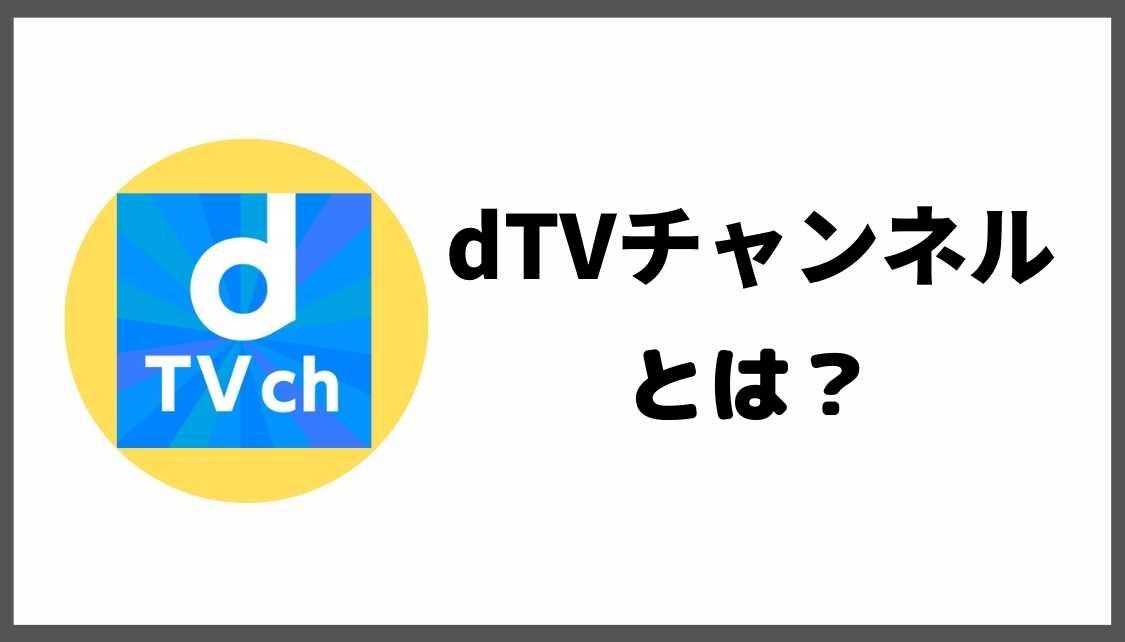 dTVチャンネルとは?