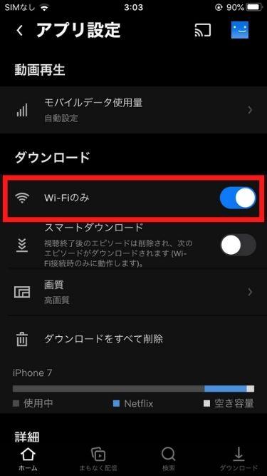 ネットフリックスWi-Fiのみ