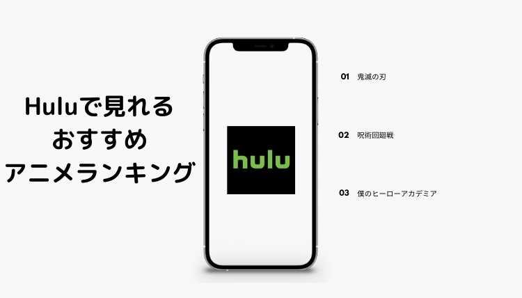 Huluおすすめアニメランキング