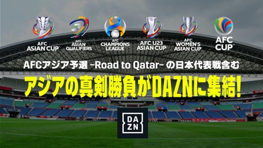 ワールドカップアジア最終予選のアウェー戦がDAZN独占配信に!